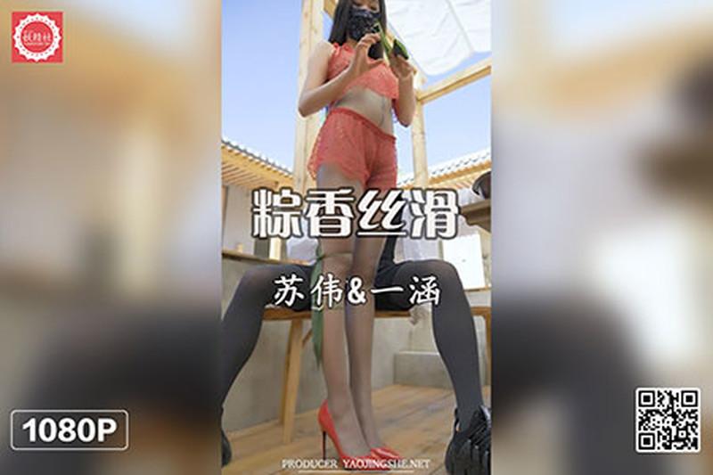 [妖精社视频]2020.06.18 H2018《苏伟&一涵 粽香丝滑》[1V/327MB]