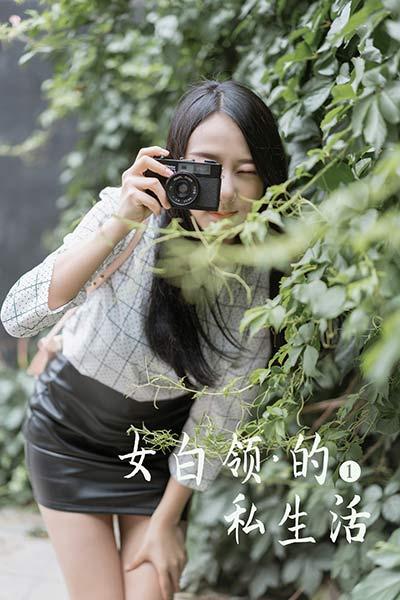 [YALAYI雅拉伊]视频 2020.03.13 V118《女白领的私生活1》饰媛[1V/150MB]