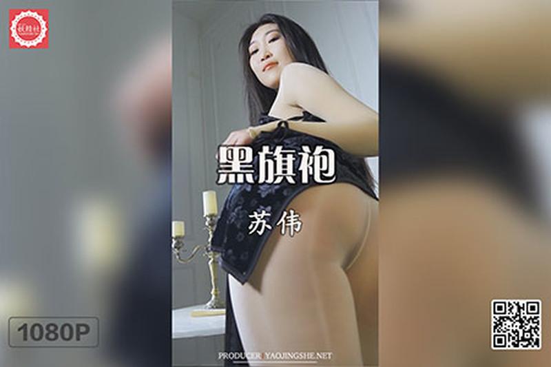 [妖精社视频]2020.08.10 H2023《苏伟-黑旗袍》[1V/146MB]