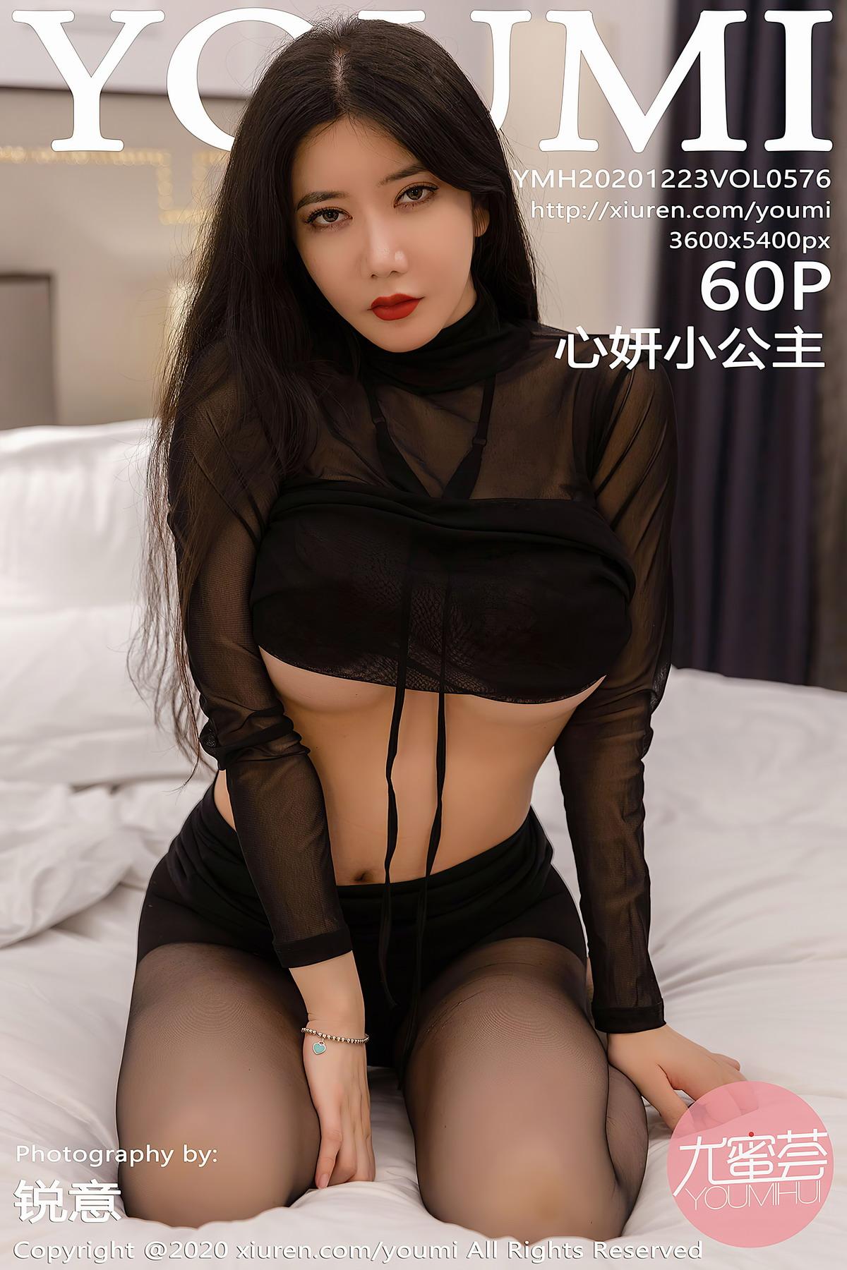 [YouMi尤蜜荟]2020.12.23 VOL.576 心妍小公主[/512MB]
