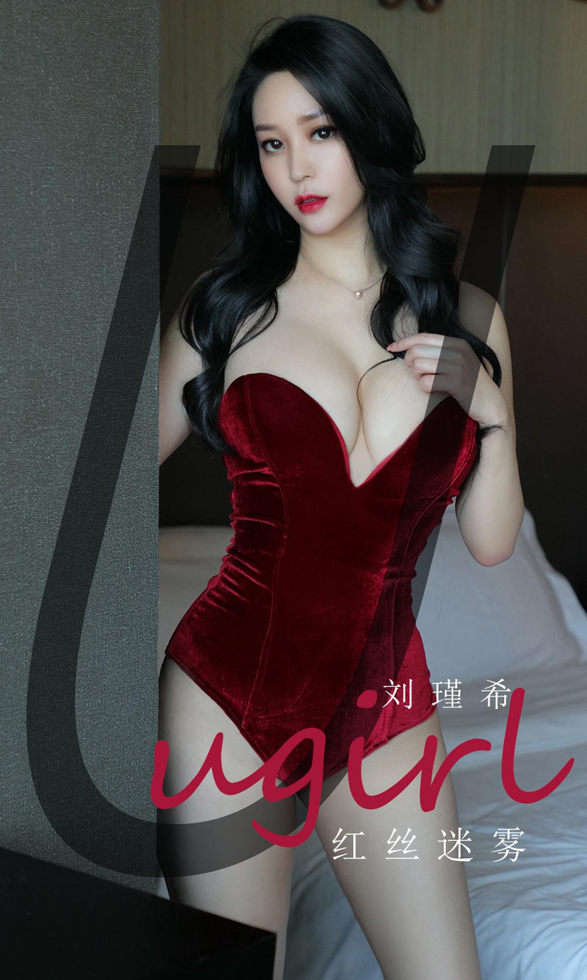 [Ugirls尤果网]爱尤物 2020.05.29 No.1832 刘瑾希 轻丝迷雾[/33MB]