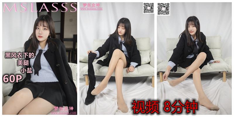 [MSLASS梦丝女神]2020.01.09 V.044 小盐 黑风衣下的美腿1V/602MB]