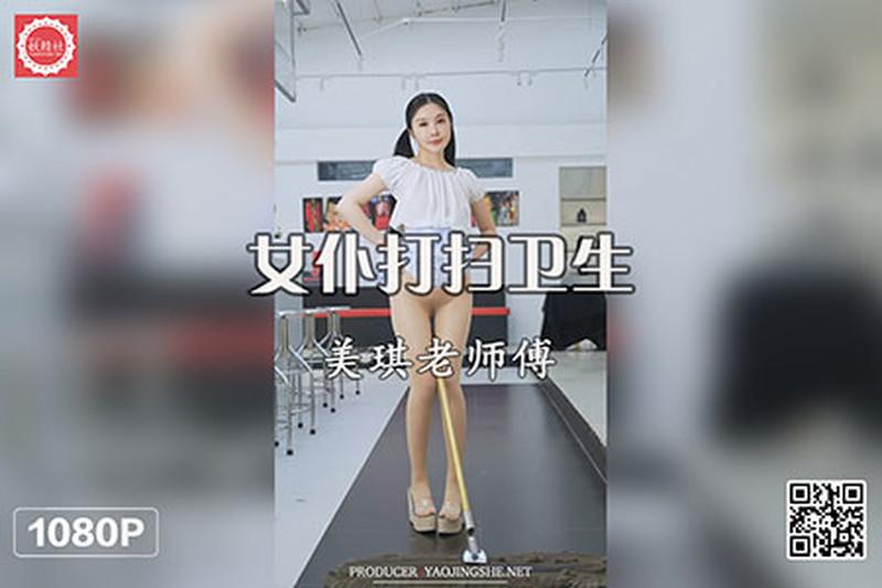 [妖精社视频] 2020.04.30 H2014《美琪老师傅-女仆打扫卫生》[1V/530MB]