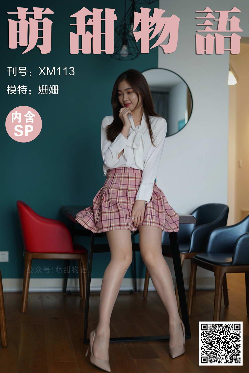 [萌甜物语]XM113《粉嫩百褶裙-姗姗》[/246MB]