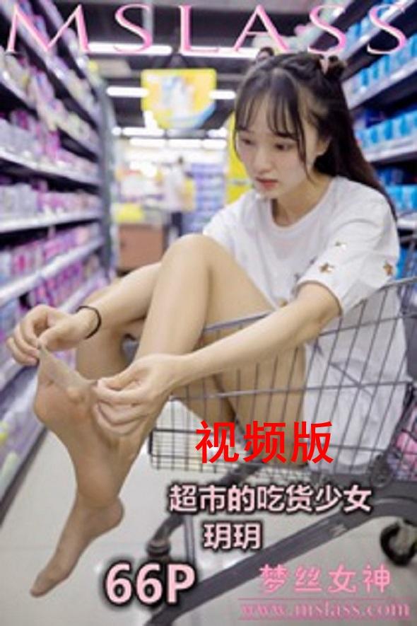 [MSLASS梦丝女神]2019.05.10 V.004 超市的吃货 玥玥[1V/466MB]