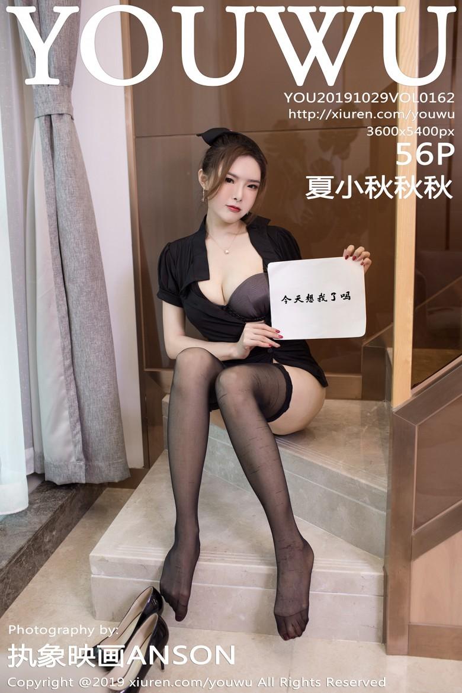[YOUWU尤物馆]2019.10.29 Vol.162 夏小秋秋秋 [/180MB]