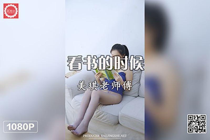 [妖精社视频]2020.09.20 H2028《美琪老师傅-看书的时候》[1V/436MB]