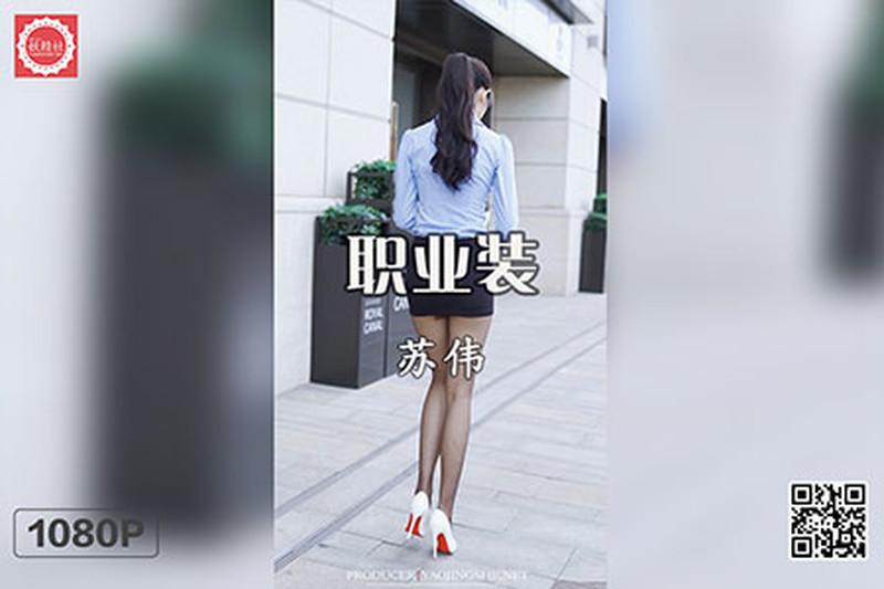[妖精社视频]2020.07.26 H2022《苏伟-职业装》[3V/449MB]