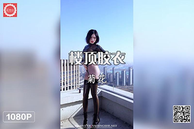 [妖精社视频] 2020.04.15 H2013 《菊花-楼顶胶衣》[1V/506MB]