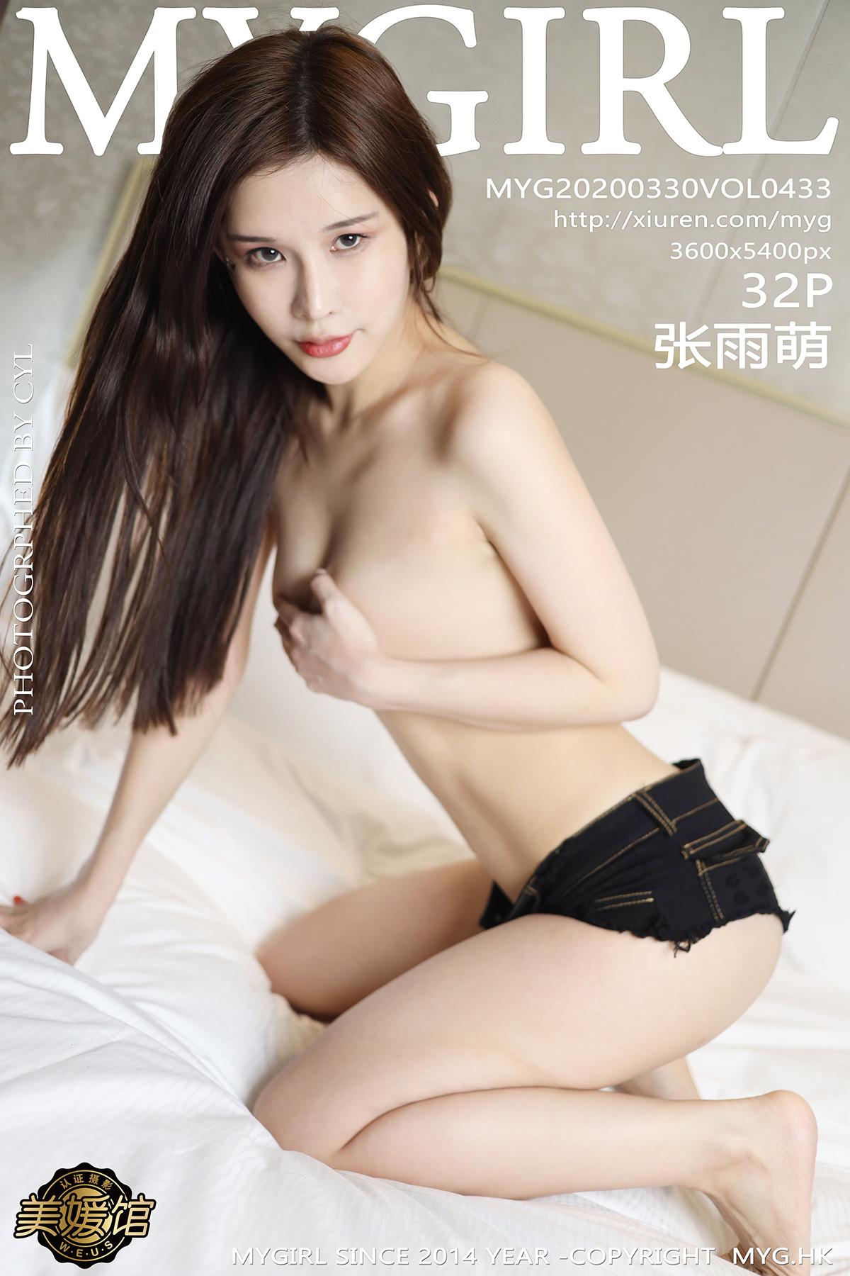 [MyGirl美媛馆]2020.03.30 VOL.433 张雨萌 牛仔裤 私房[/62MB]