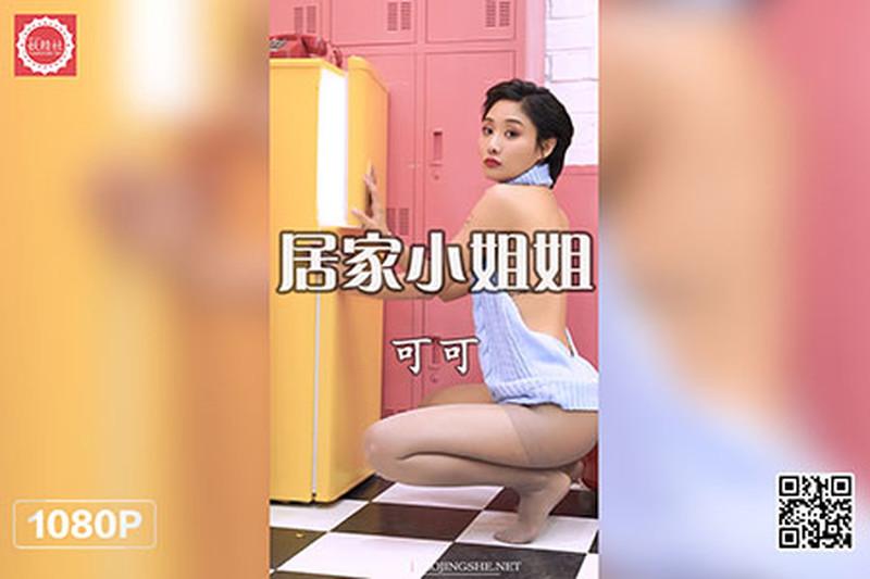 [妖精社视频]2020.05.31 H2016《可可-居家小姐姐》[1V/477MB]