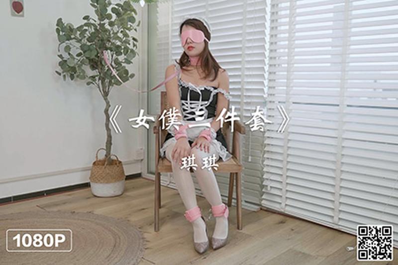 [Ligui丽柜] 2021.03.17 HD视频《女仆三件套》琪琪 [1V/230MB]