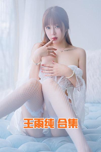 模特王雨纯套图合集打包下载[秀人系列123套]