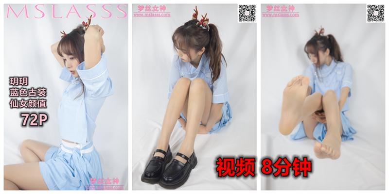 [MSLASS梦丝女神]2020.01.01 V.043 蓝色仙女古装[1V/630MB]