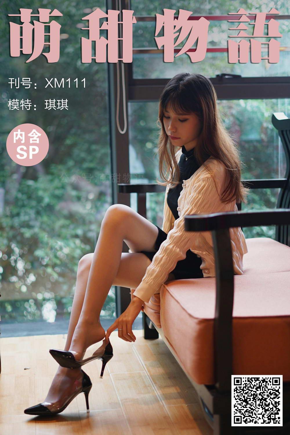 [萌甜物语]XM111《白色小披肩-琪琪》[/214MB]