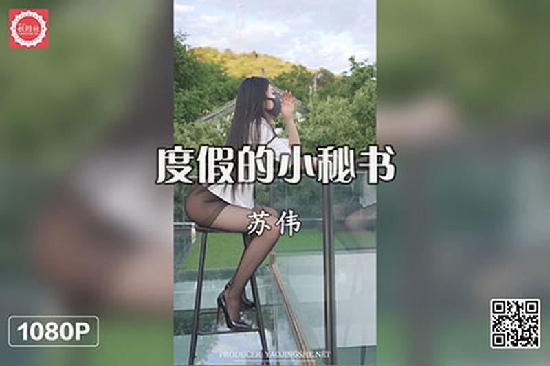 [妖精社视频] 2020.09.29 H2030《苏伟-度假的小秘书》[1V/197MB]