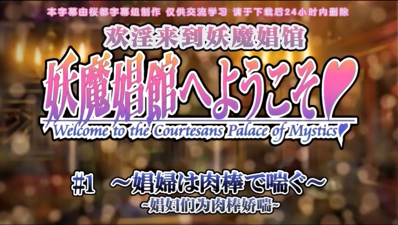 OVA妖魔娼館へようこそ #1 鲤番-第3张