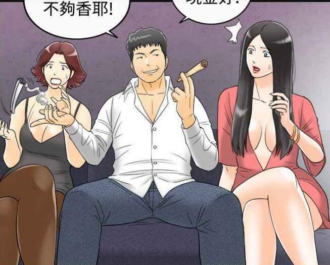 离婚报告书2 (1-57章全) 漫画-第1张