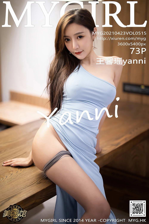 [MyGirl美媛馆]2021.04.23 VOL.515 王馨瑶yanni[/646MB]插图