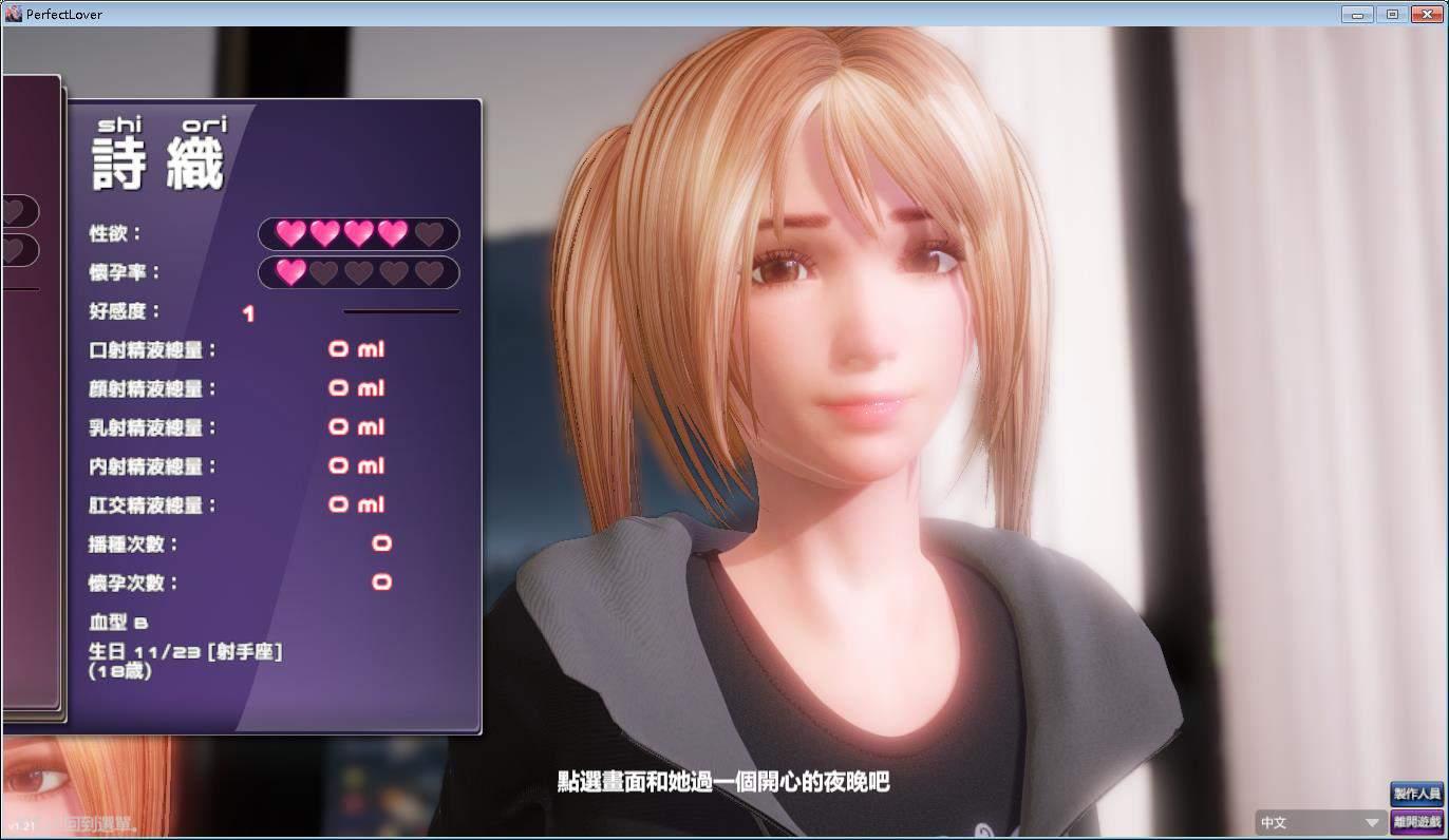 完美女友:PerfectLover V1.21 官中步兵版 电脑端-第4张