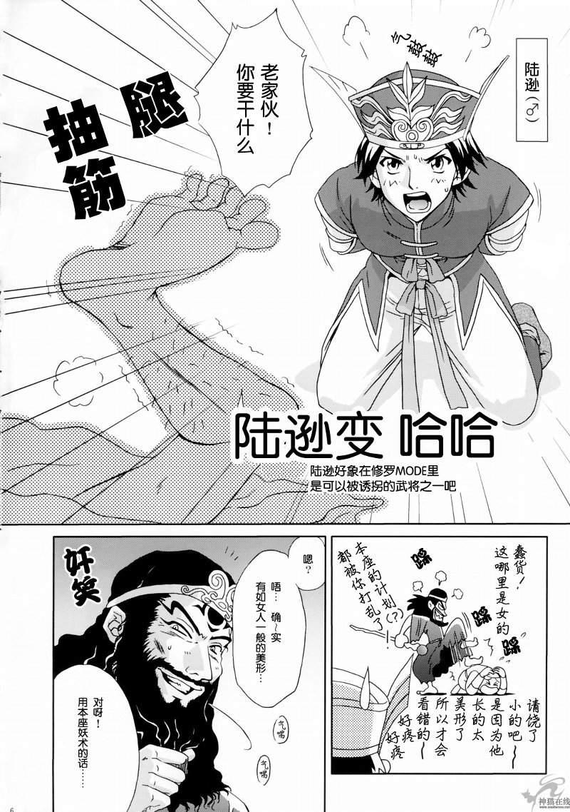 三国同人 陆逊外传  [王朝勇士]   中字 漫画-第2张