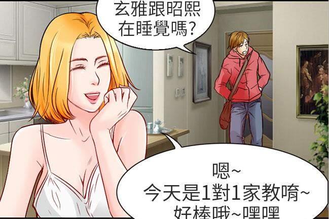 夏美我的爱  (1-27章全) 漫画-第1张
