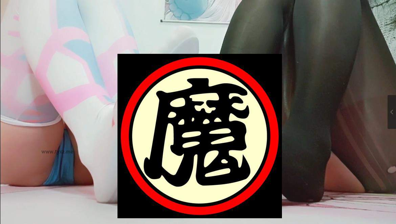 涂鸦少女and诗柔双女口足互动 COS视频-第1张