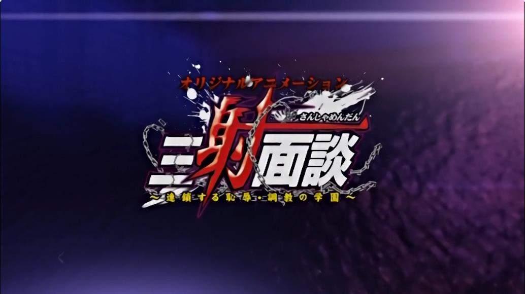 三射面談~連鎖する恥辱·調教の学園 【四章全】 鲤番-第4张