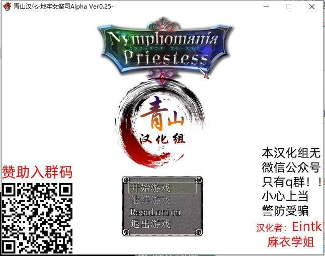 银乱女祭司 V25 支援者版【附CG】