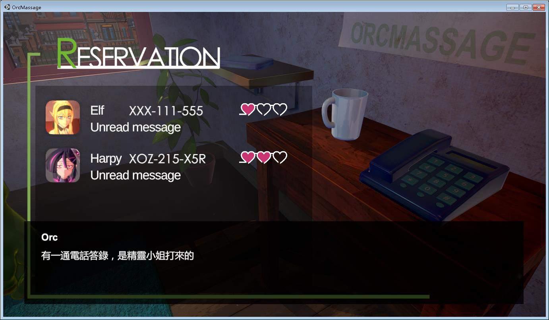 兽人按摩店?V1.0a 官方中文版