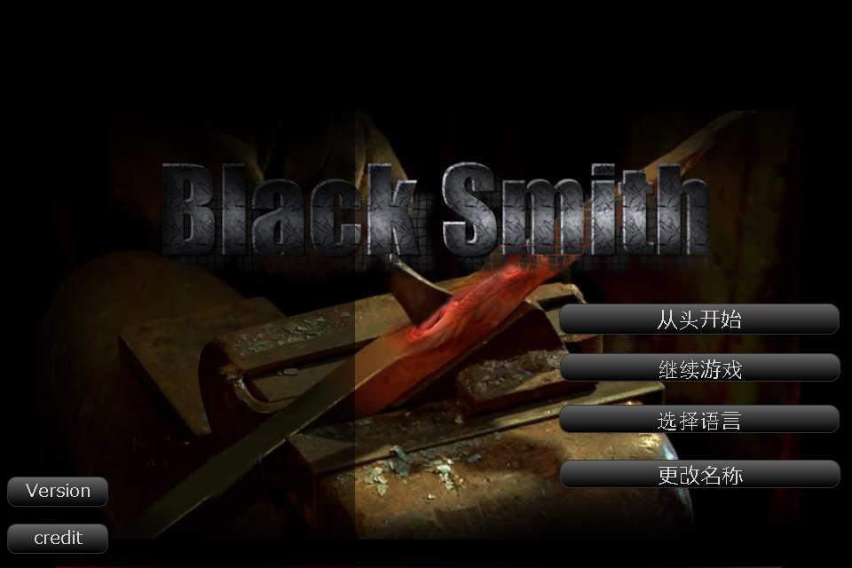 铁匠:Black Smith STEAM官方中文版