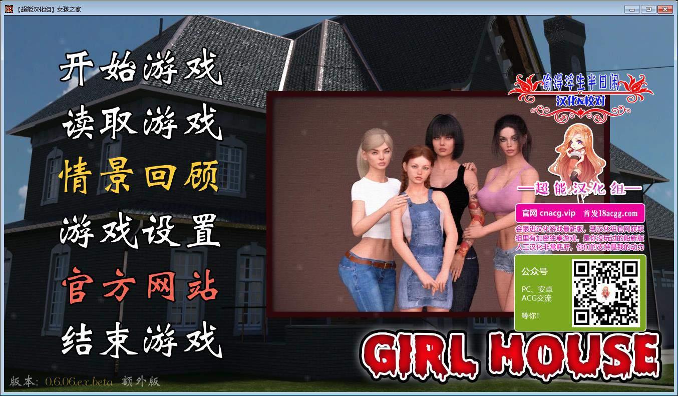 女孩之家 V0.6.06EX 精修汉化版+存档 电脑端-第1张