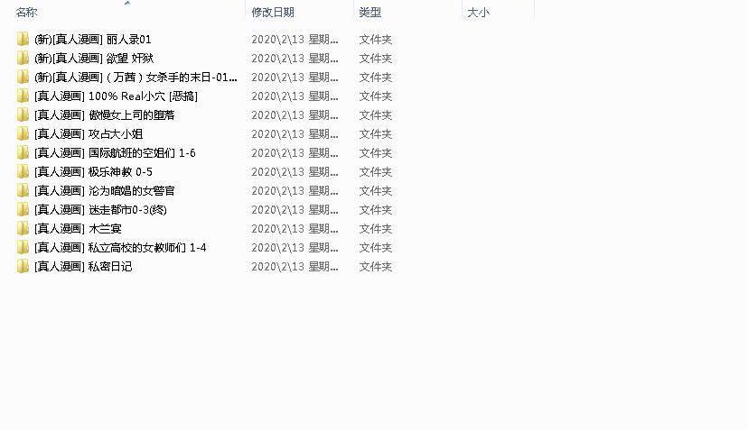 极乐神教、国际航班:等全明星同人13部大合集!