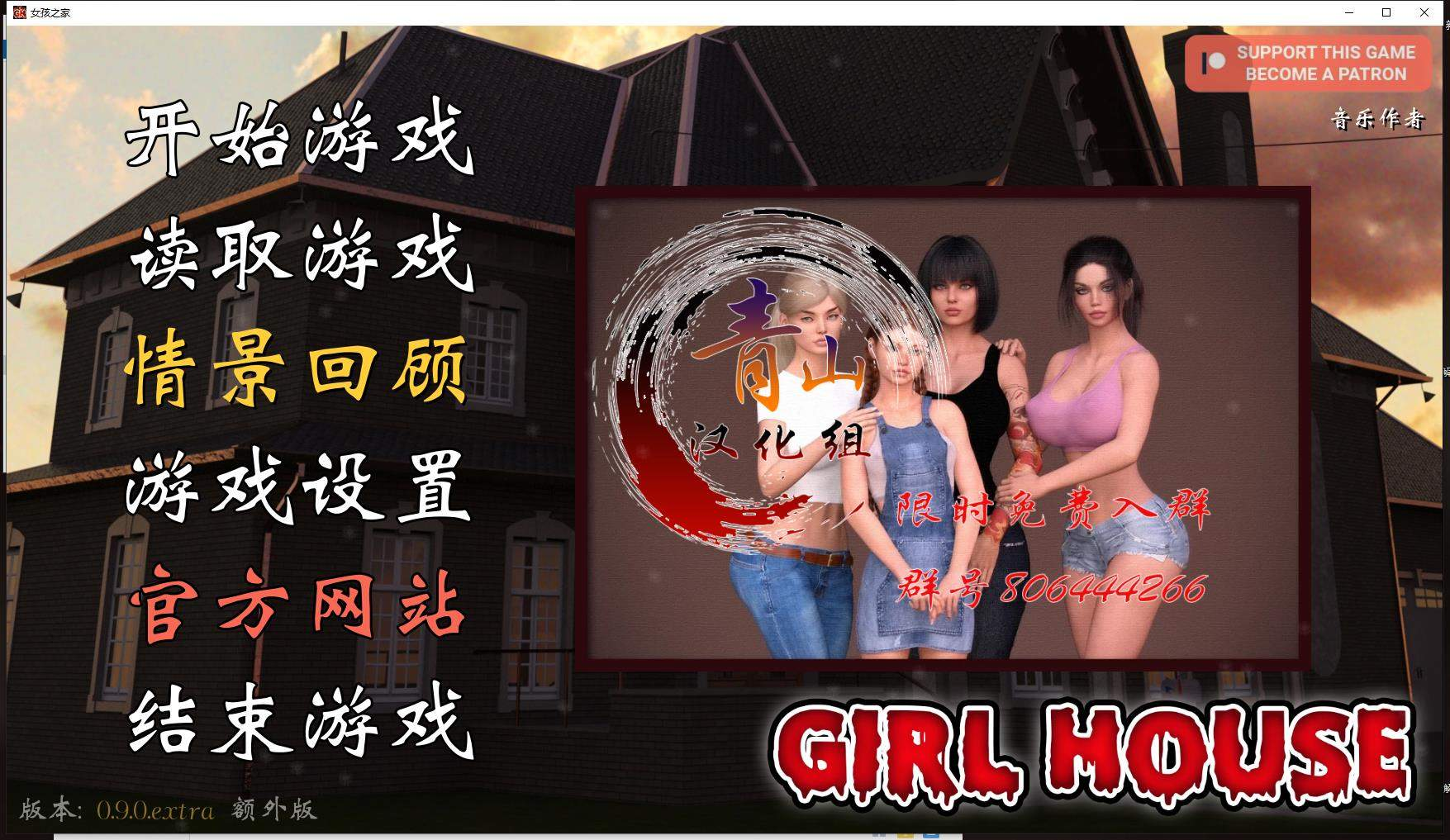 女孩之家 V0.90 精修汉化版 电脑端-第1张