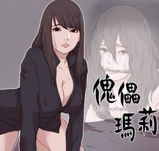 傀儡瑪莉   (1-30章全) 漫画-第1张