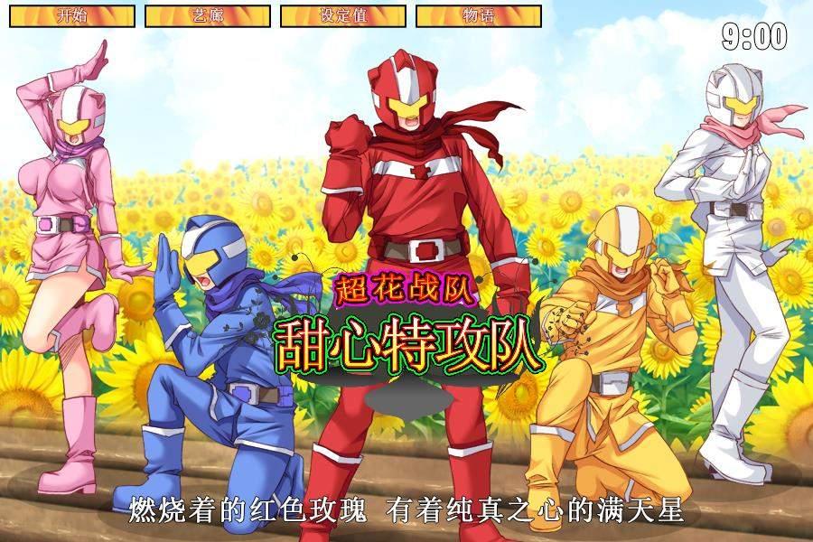超花战队甜心特攻队!DL官方中文版!