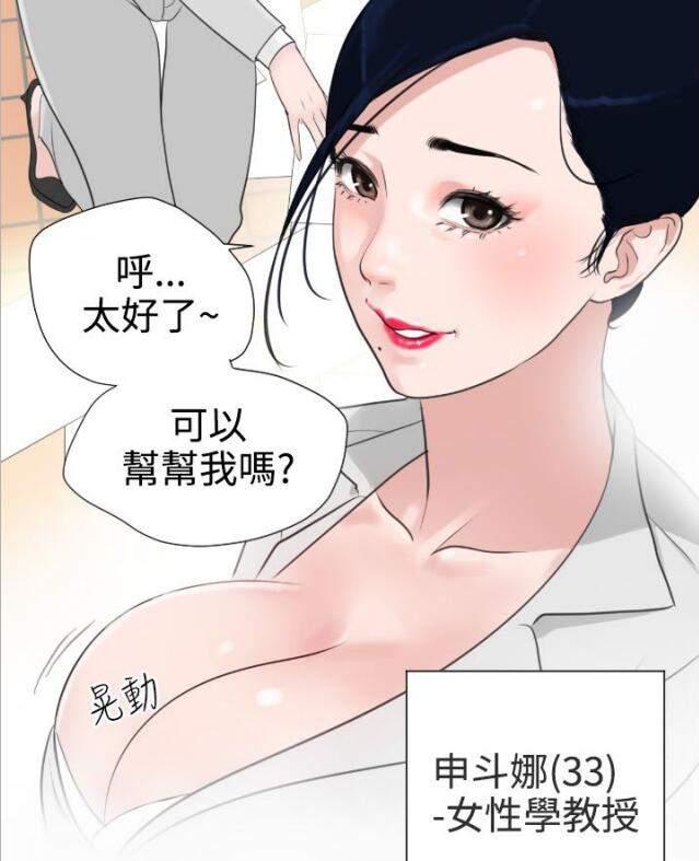欲求王(1-53章+后记 完结) 漫画-第1张