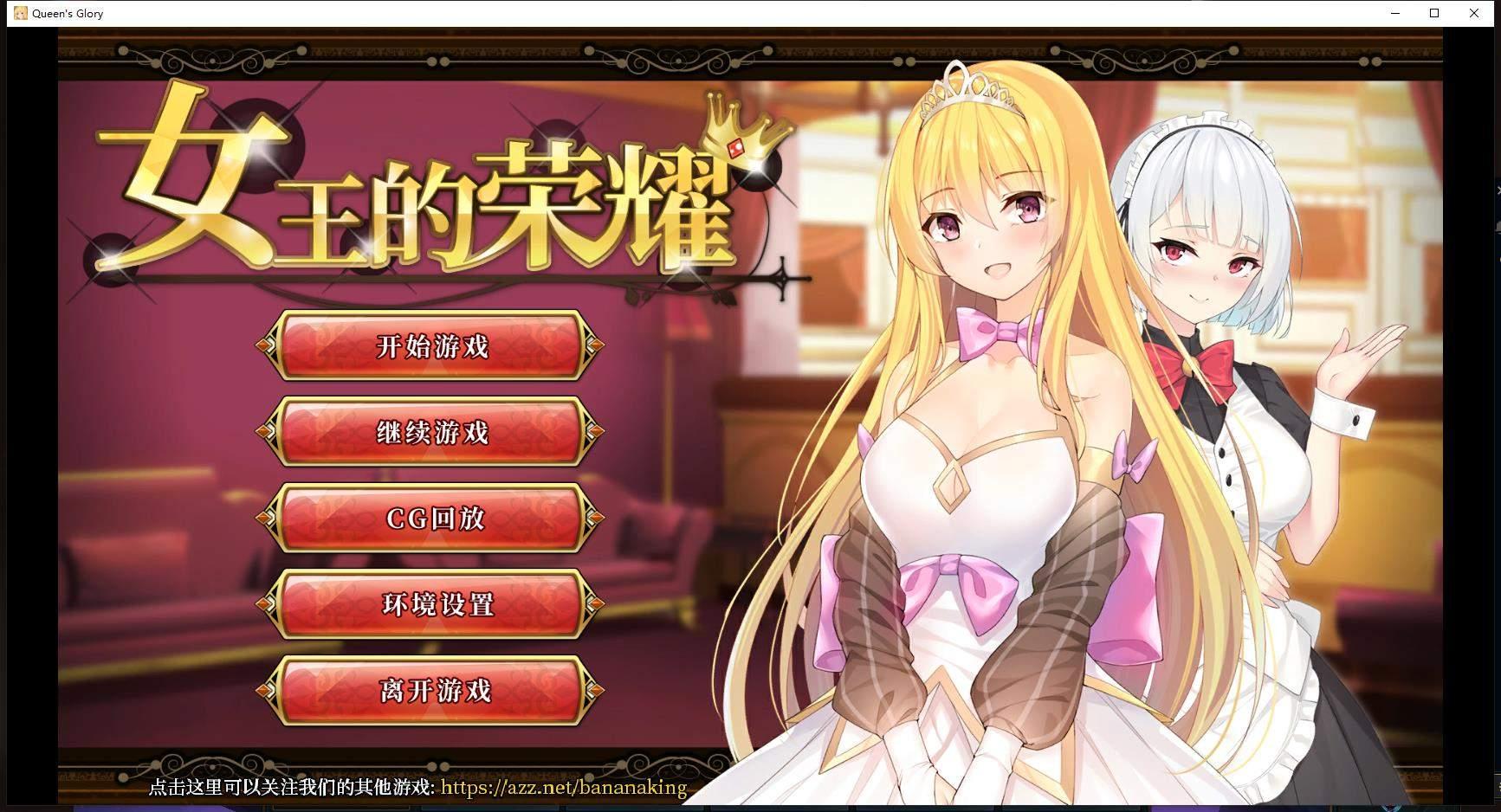 女王的荣耀:真!完整官方中文步兵版