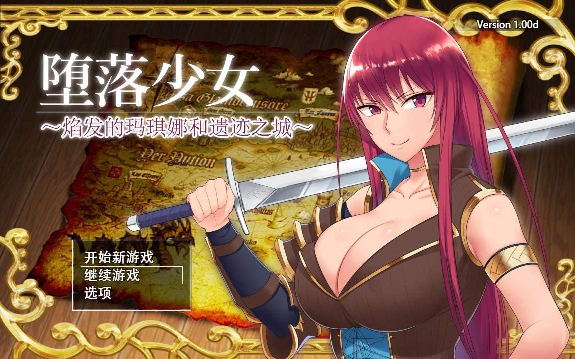 堕落少女:焰发的玛琪娜和遗迹之城 官中步兵版 安卓端-第1张