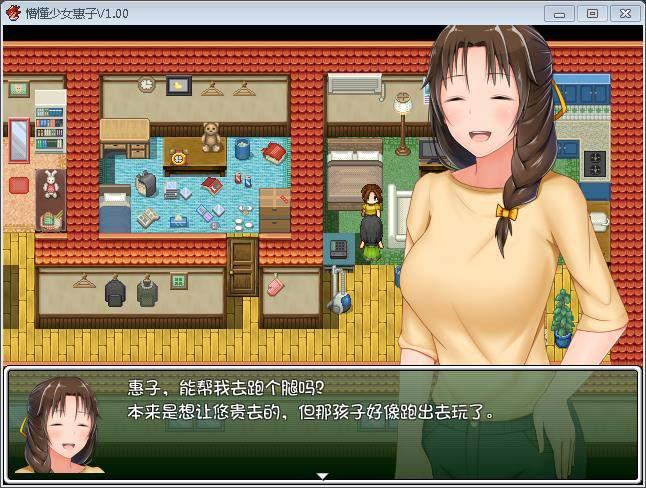 懵懂少女惠子!Ver2.0 官方中文步兵版 电脑端-第2张