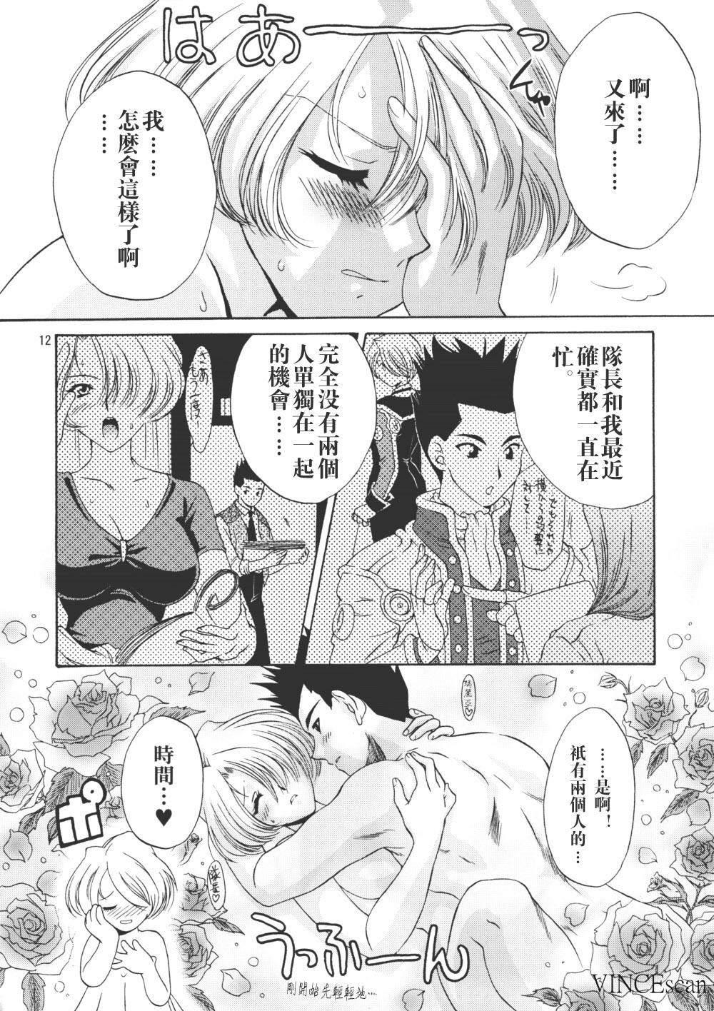 圣女幽女玛丽亚的忧郁  [中文] 漫画-第2张