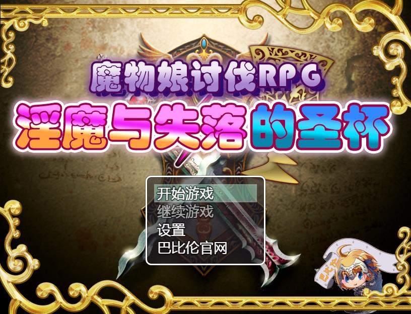 魔物娘讨伐RPG:银魔与失落的圣杯!精修完整汉化版 电脑端-第1张