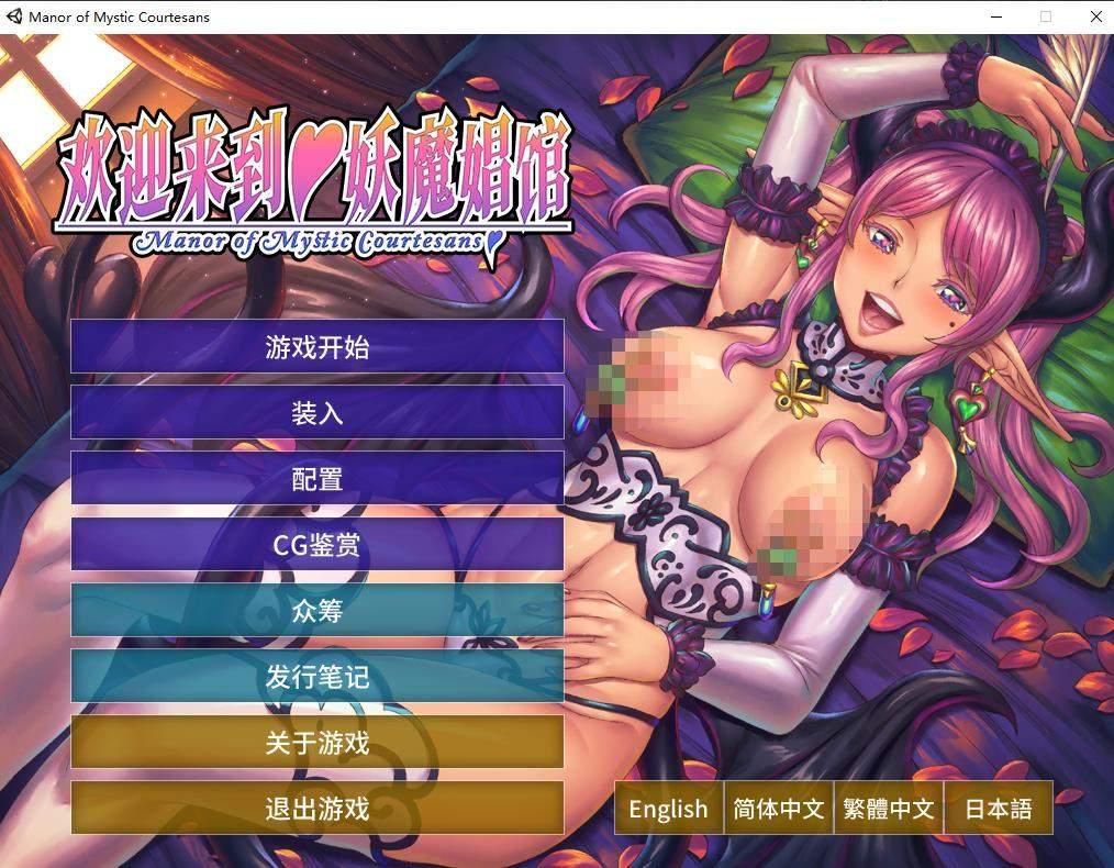 欢迎來到♥妖魔昌馆!STEAM官方中文版 电脑端-第1张