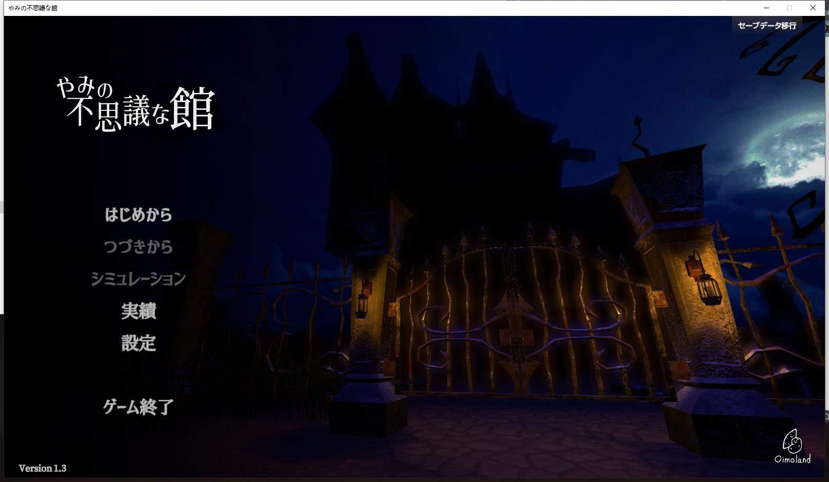 黑暗的不可思议之馆 V1.30 DL完整正式版 电脑端-第2张