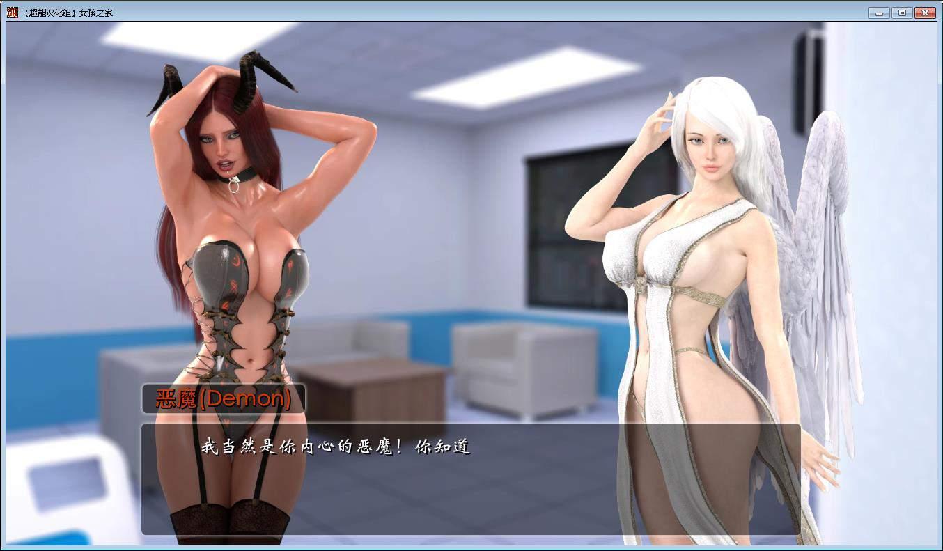 女孩之家 V0.6.06EX 精修汉化版+存档 电脑端-第4张