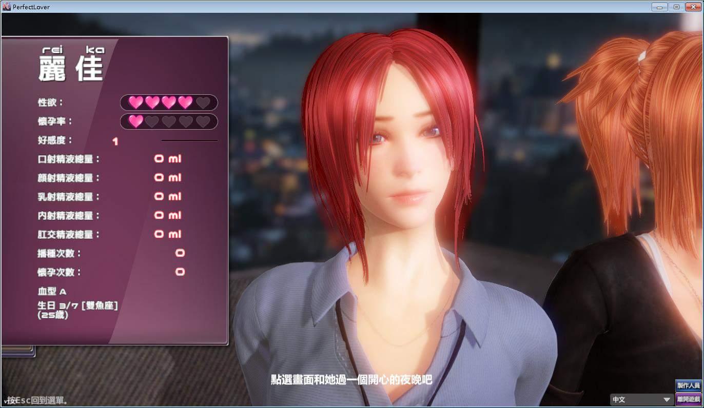 完美女友:PerfectLover V1.21 官中步兵版 电脑端-第2张