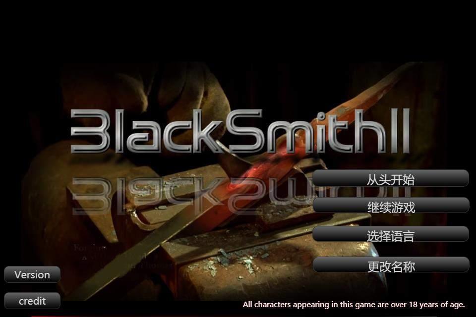 BlackSmith2  铁匠2 官方中文步兵版 电脑端-第1张