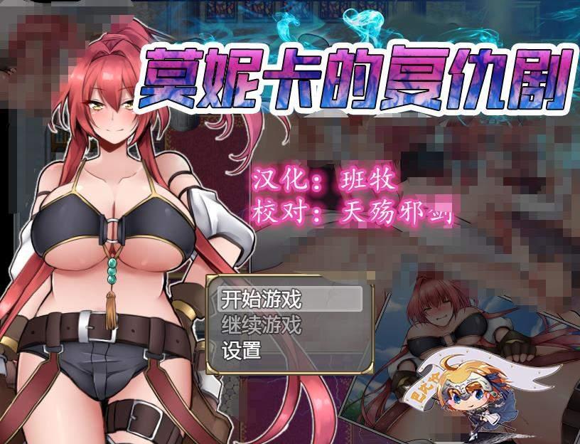 莫妮卡的复仇剧 Ver1.0 精修完整汉化版