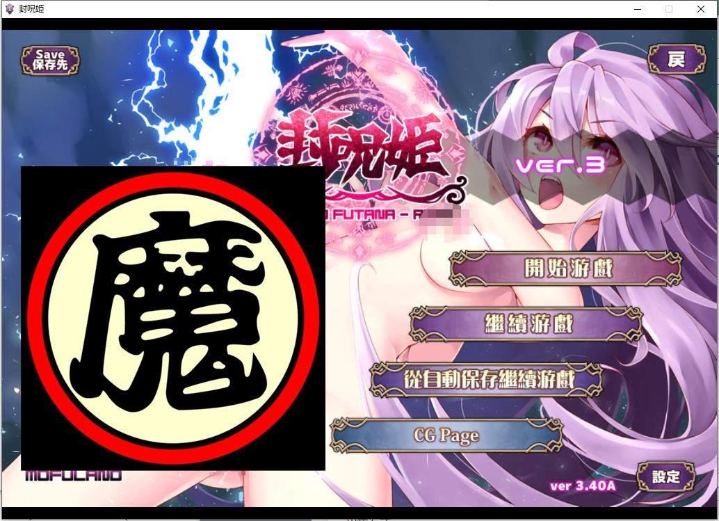 封呪姫 V3.4.0 完整精修汉化版 电脑端-第1张