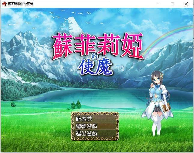 苏菲莉娅的好色使魔 Ver2.0 DL官方中文作弊版 安卓端-第1张